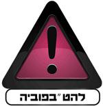 """הבנ""""ה - IDAHO - היום הבינלאומי למאבק בלהט""""בפוביה - הומופוביה, טרנספוביה, לסבופוביה וביפוביה"""
