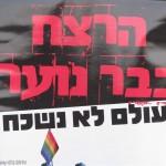 רצח בברנוער. מצעד הגאווה בירושלים 2010. צילום: מאור ברזני